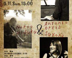 http://sayori-nakashima.com/2019/08/14/802/