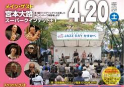 jazzdayかすかべ2013haru