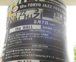 東京ジャズ2013