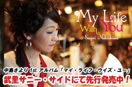 中島さよりMy Life With You
